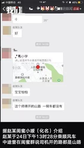 """温州女孩搭顺风车遇害:处理""""夺命投诉""""要快!快!快!  新京报快评"""