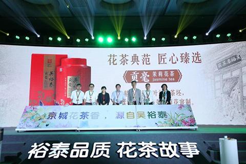 吴裕泰6款花茶新品上市,北方市场机关近500家门店
