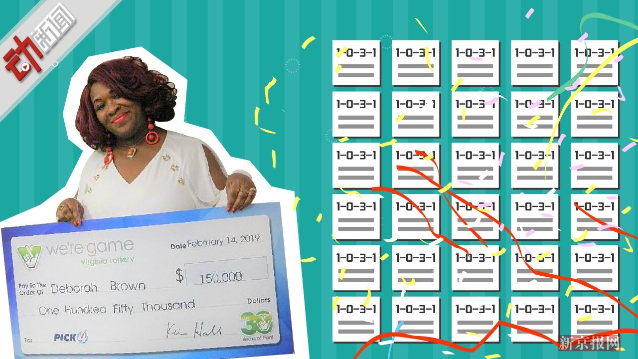 """据外媒3月10日报道,美国一女子黛比买了30张彩票,效果通盘中奖,共获得15万美元奖金(约相符人民币100万元)。她对媒体外示,""""吾快得心脏病了""""。报道称,这栽""""20选4""""的彩票四个数字全中的概率为万分之一。"""