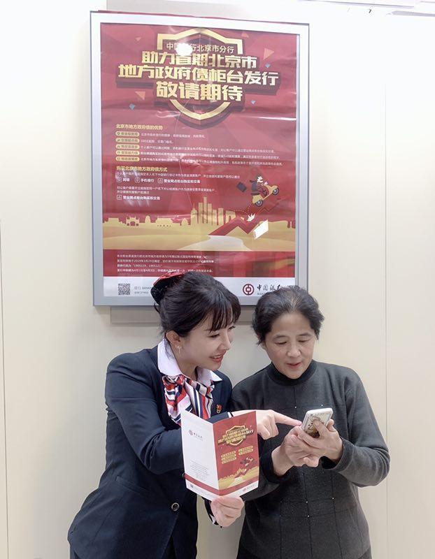 中国银行北京市分行首批柜台北京市地方政府债售罄