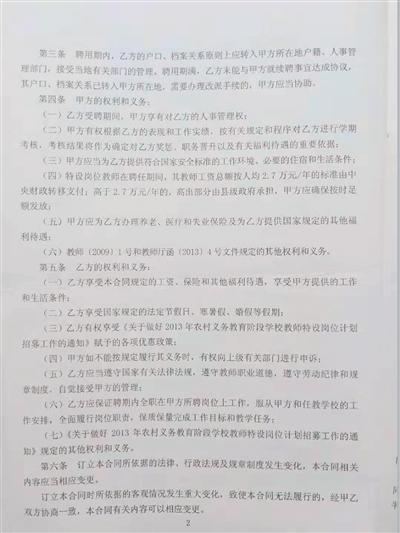 要求特岗工资教师陕西拖欠本月v工资好虐岁男初中生14被图片